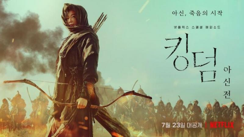 Kingdom: Ashin Of the North: Release Date, trailer, and other details